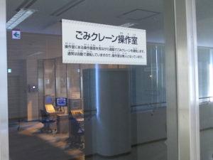 ごみクレーン操作室サイン